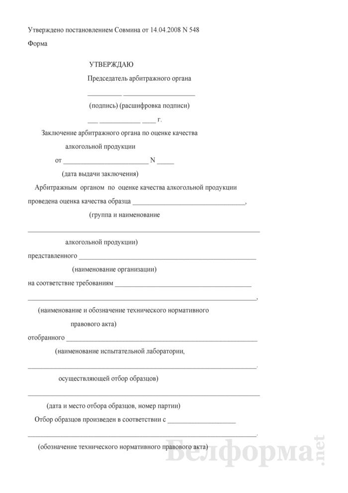Заключение арбитражного органа по оценке качества алкогольной продукции. Страница 1