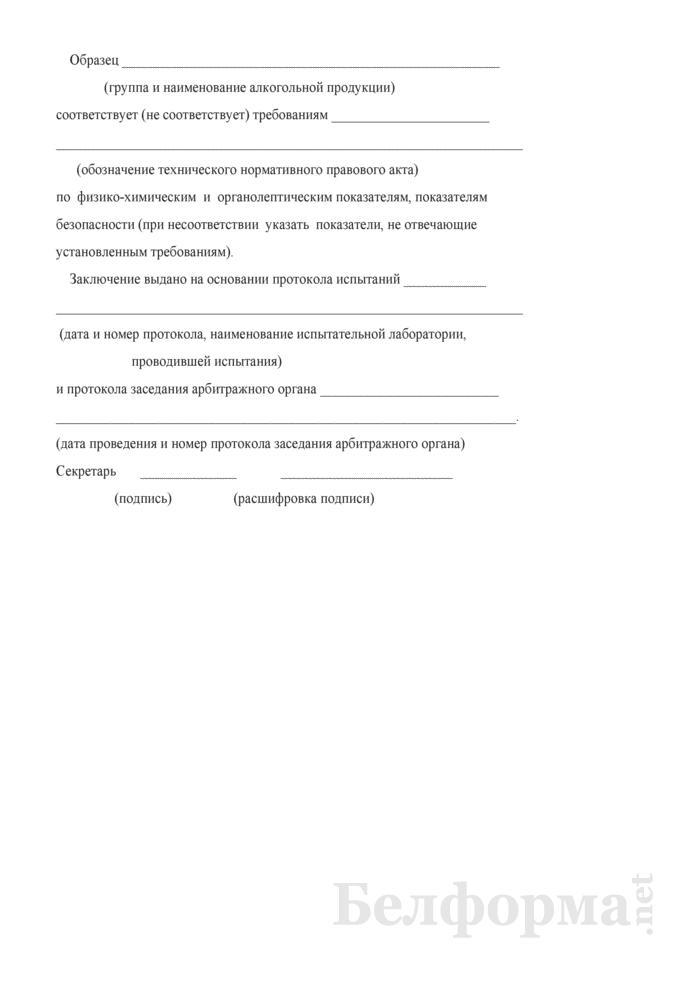 Заключение арбитражного органа по оценке качества алкогольной продукции. Страница 2