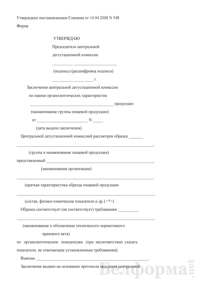 Заключение центральной дегустационной комиссии по оценке органолептических характеристик продукции. Страница 1