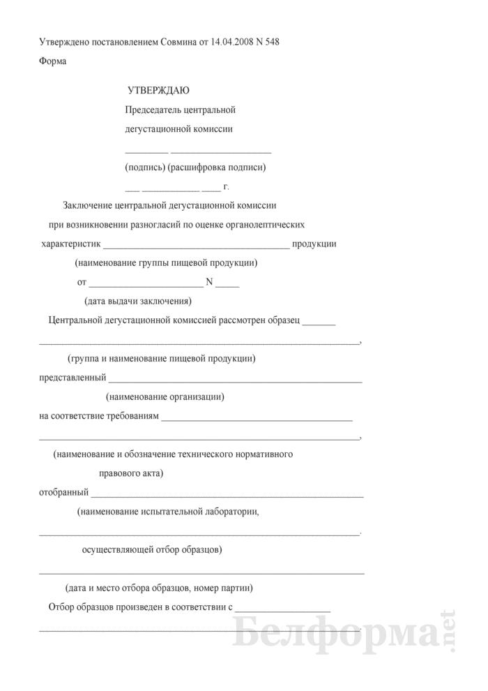 Заключение центральной дегустационной комиссии при возникновении разногласий по оценке органолептических характеристик. Страница 1