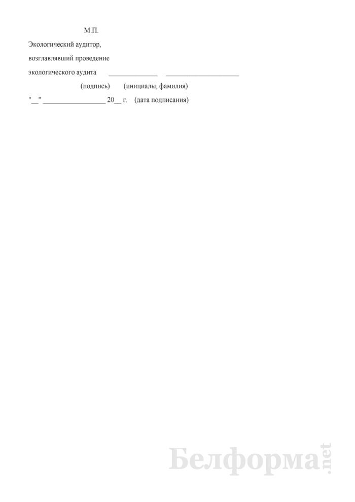 Заключение экологической аудиторской организации. Страница 6