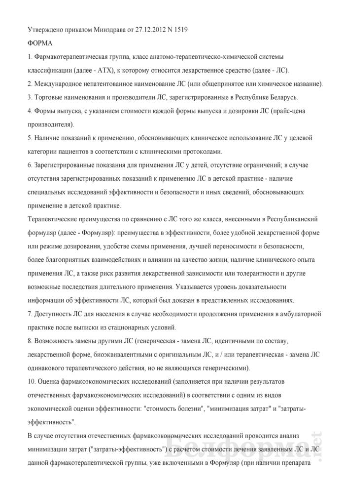 Заключение эксперта о целесообразности включения (исключения) лекарственного средства в Республиканский формуляр. Страница 1