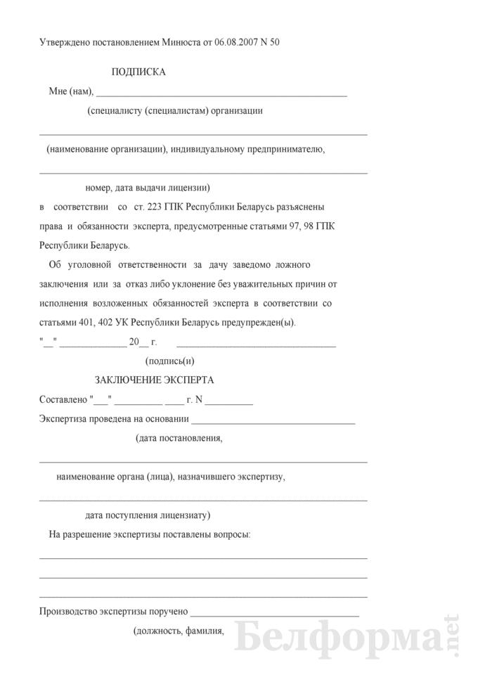 Заключение эксперта (по гражданскому делу). Страница 1