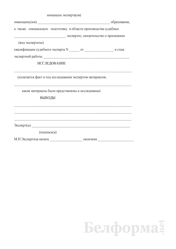 Заключение эксперта (по гражданскому делу). Страница 2