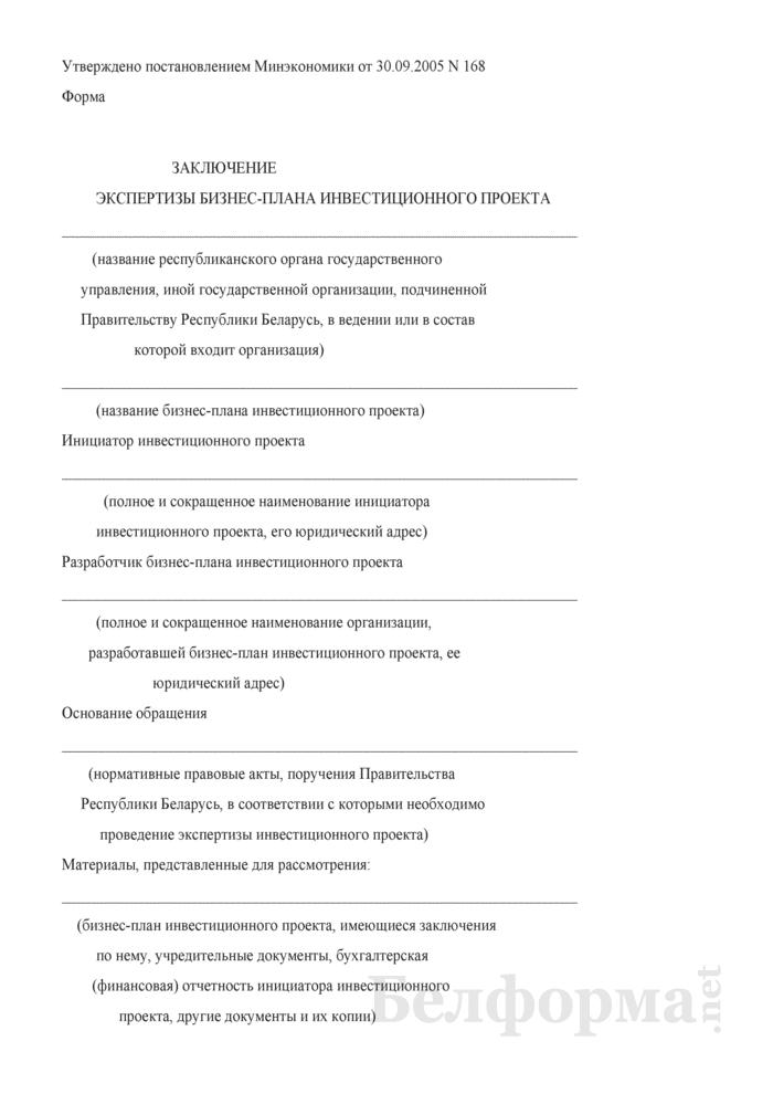 Заключение экспертизы бизнес-плана инвестиционного проекта. Страница 1