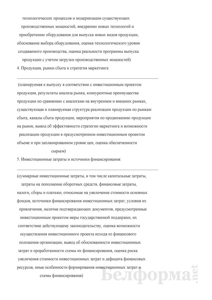 Заключение экспертизы бизнес-плана инвестиционного проекта. Страница 3