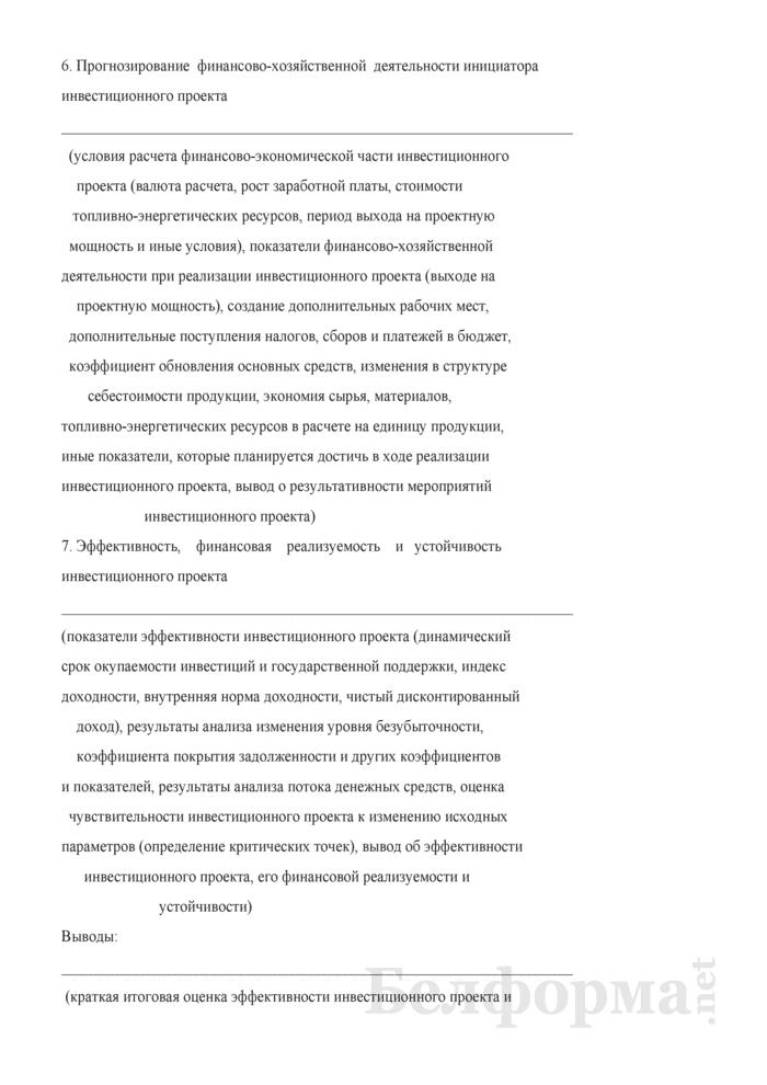 Заключение экспертизы бизнес-плана инвестиционного проекта. Страница 4