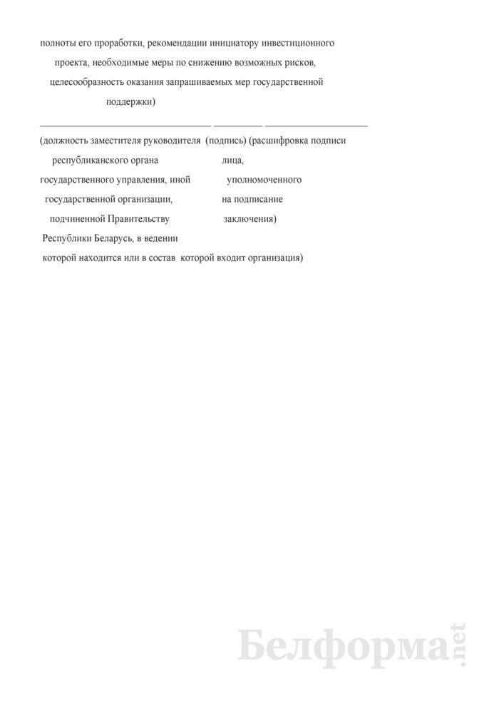 Заключение экспертизы бизнес-плана инвестиционного проекта. Страница 5
