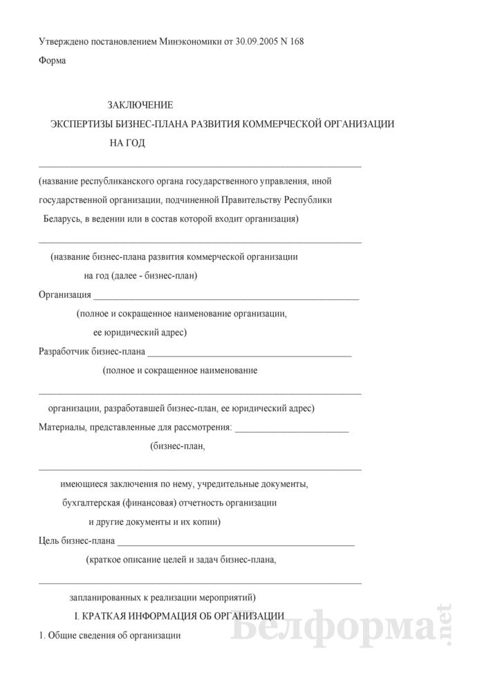 Заключение экспертизы бизнес-плана развития коммерческой организации на год. Страница 1