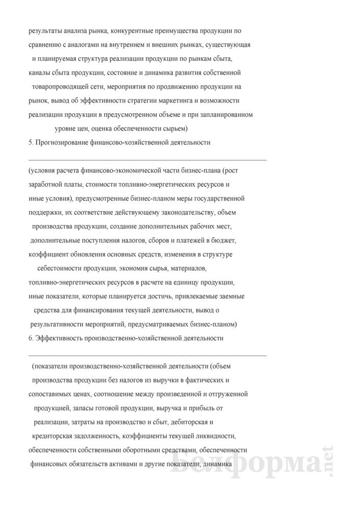 Заключение экспертизы бизнес-плана развития коммерческой организации на год. Страница 3