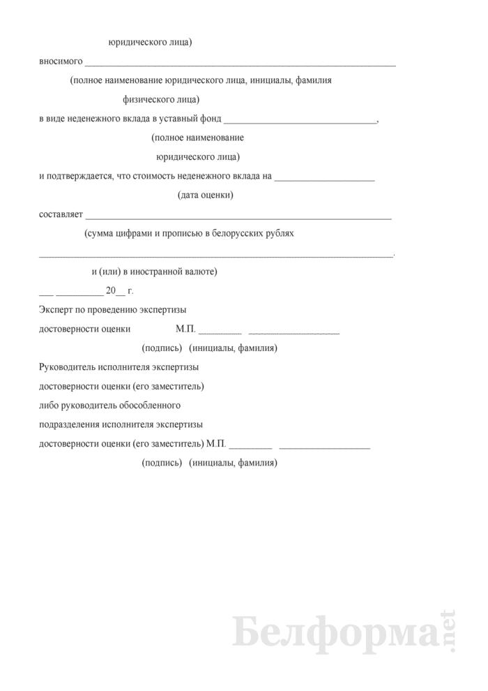 Заключение экспертизы достоверности оценки неденежного вклада (акт о достоверности оценки стоимости неденежного вклада). Страница 2