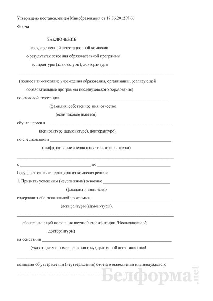 Заключение государственной аттестационной комиссии о результатах освоения образовательной программы аспирантуры (адъюнктуры), докторантуры. Страница 1