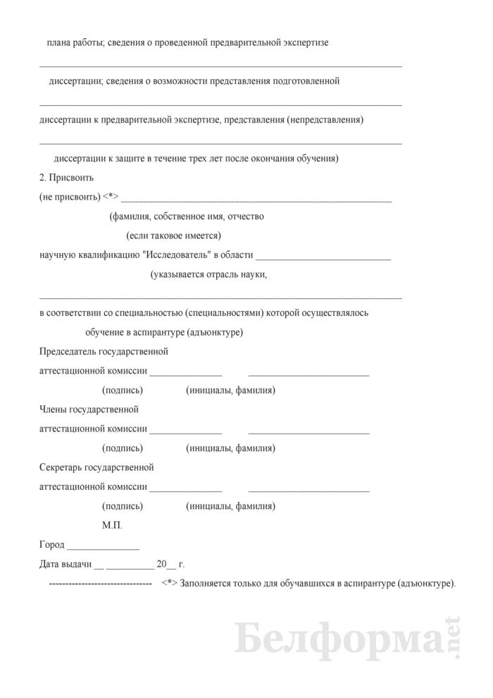 Заключение государственной аттестационной комиссии о результатах освоения образовательной программы аспирантуры (адъюнктуры), докторантуры. Страница 2
