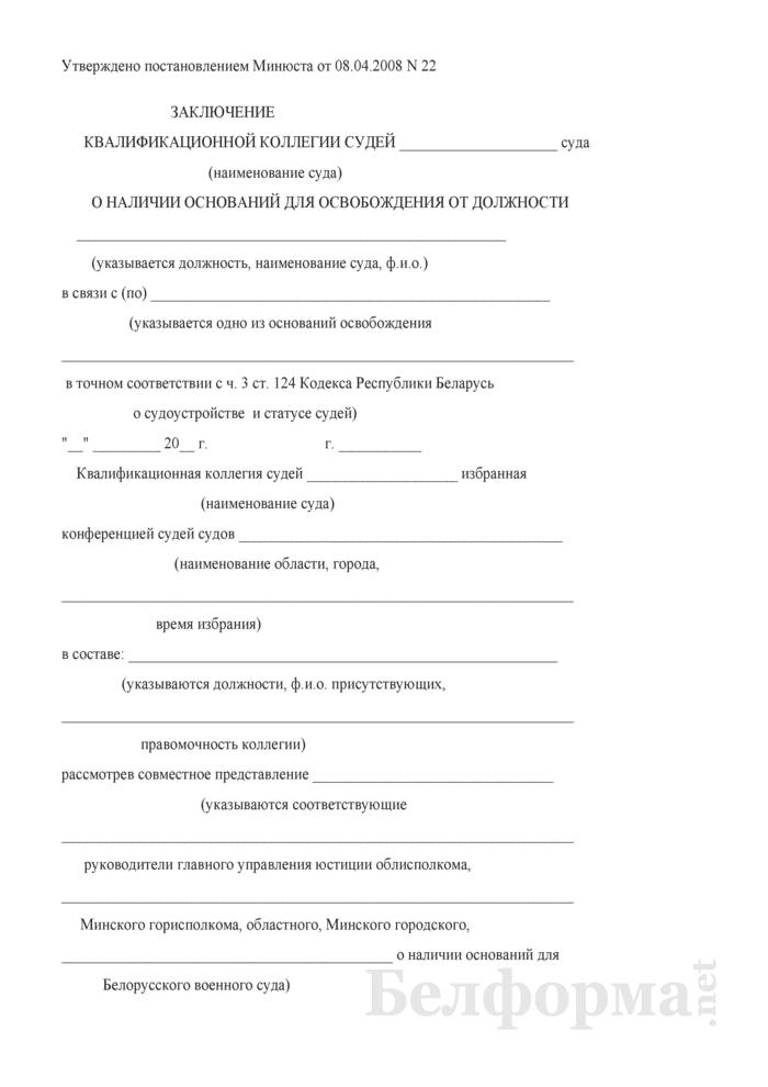 Заключение квалификационной коллегии судей о наличии оснований для освобождения от должности. Страница 1
