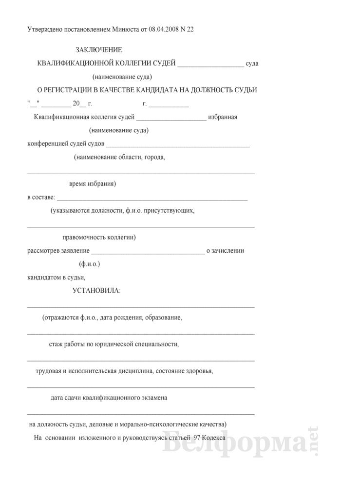 Заключение квалификационной коллегии судей о регистрации в качестве кандидата на должность судьи. Страница 1