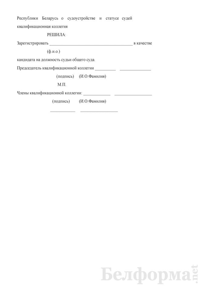 Заключение квалификационной коллегии судей о регистрации в качестве кандидата на должность судьи. Страница 2