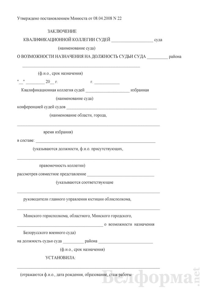 Заключение квалификационной коллегии судей о возможности назначения на должность судьи. Страница 1