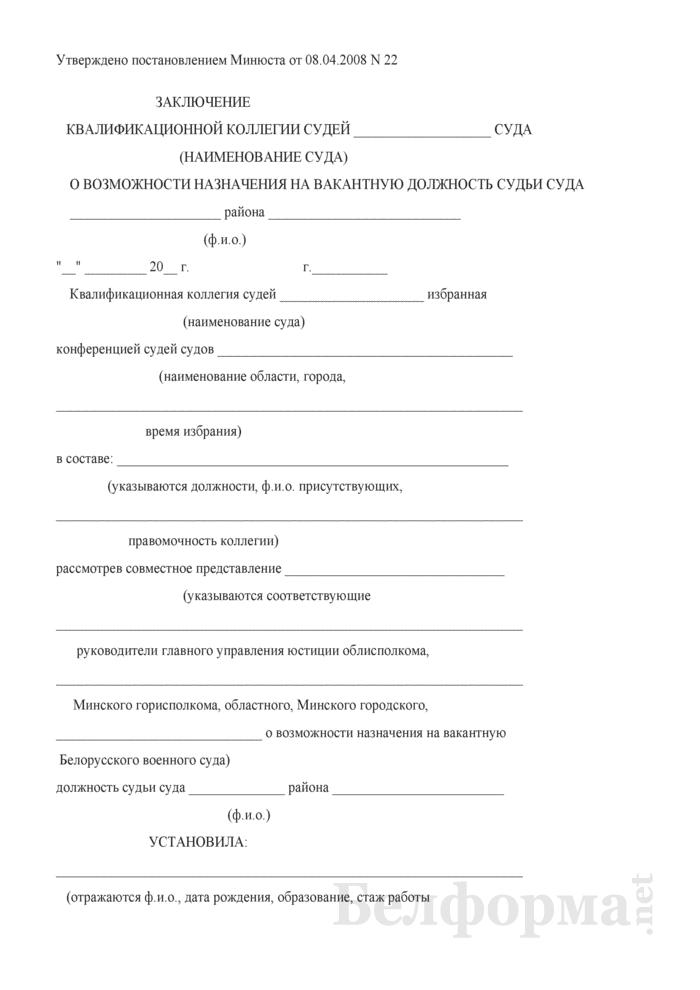 Заключение квалификационной коллегии судей о возможности назначения на вакантную должность судьи. Страница 1