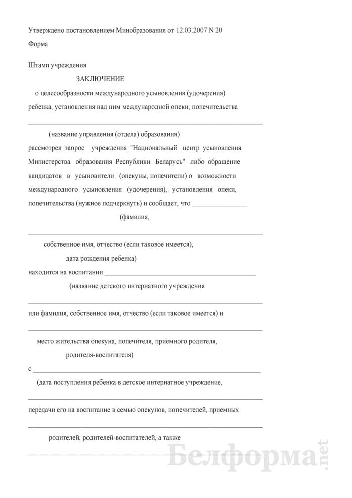 Заключение о целесообразности международного усыновления (удочерения) ребенка, установления над ним международной опеки, попечительства. Страница 1