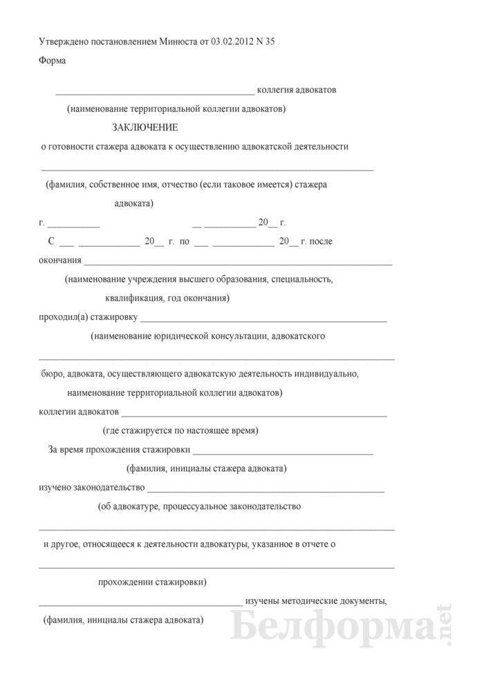 Заключение о готовности стажера адвоката к осуществлению адвокатской деятельности. Страница 1