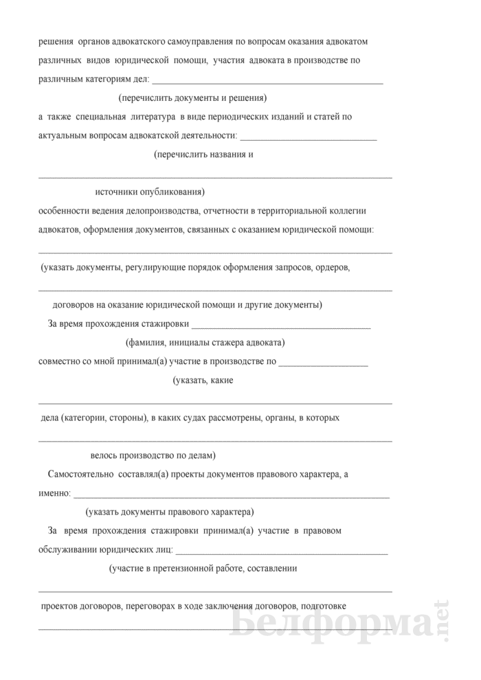 Заключение о готовности стажера адвоката к осуществлению адвокатской деятельности. Страница 2
