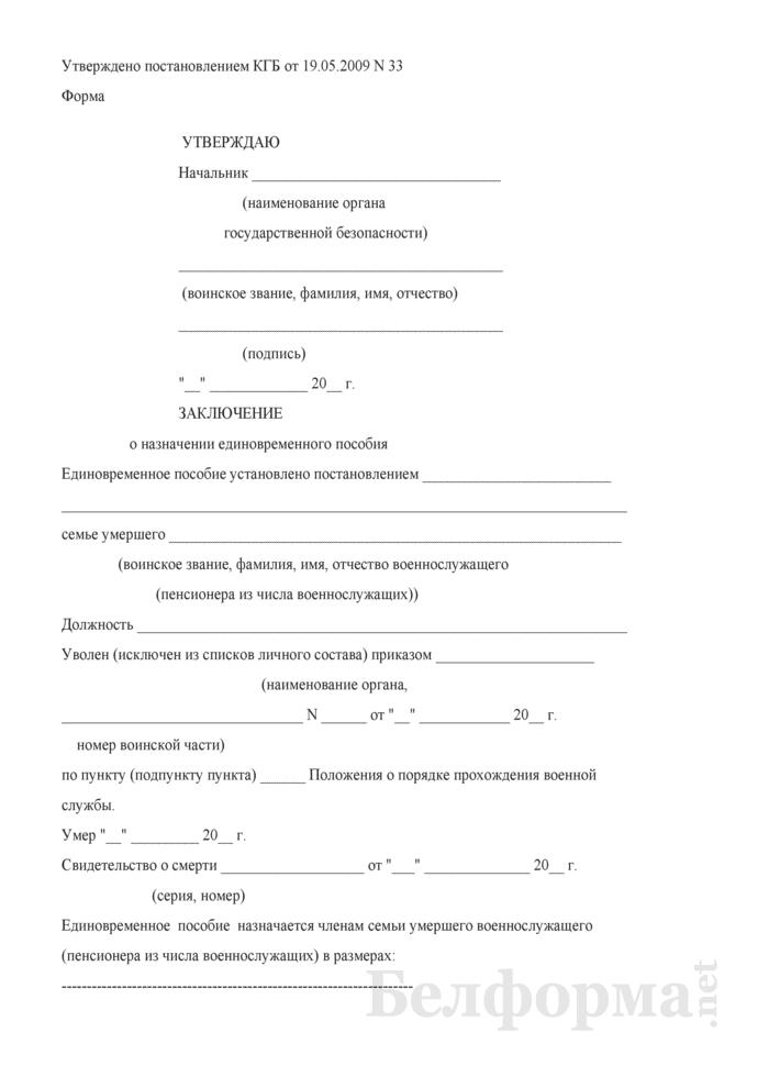Заключение о назначении единовременного пособия. Страница 1