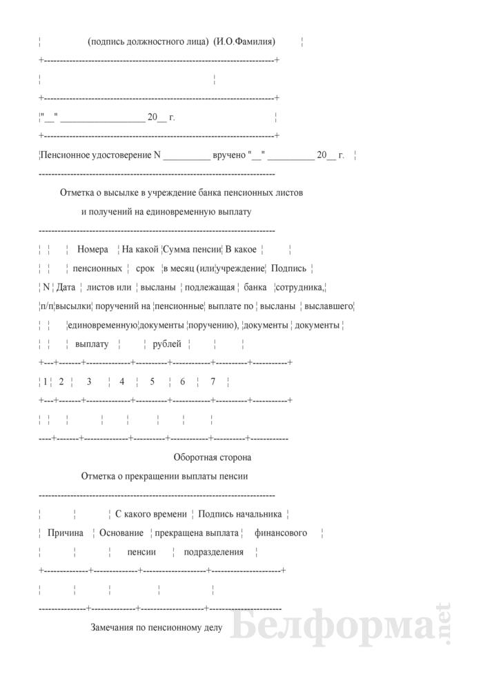 Заключение о назначении пенсии по инвалидности. Страница 4