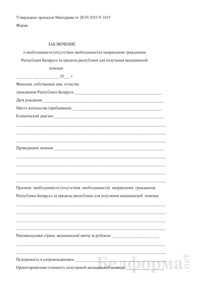 Заключение о необходимости (отсутствии необходимости) направления гражданина Республики Беларусь за пределы республики для получения медицинской помощи. Страница 1