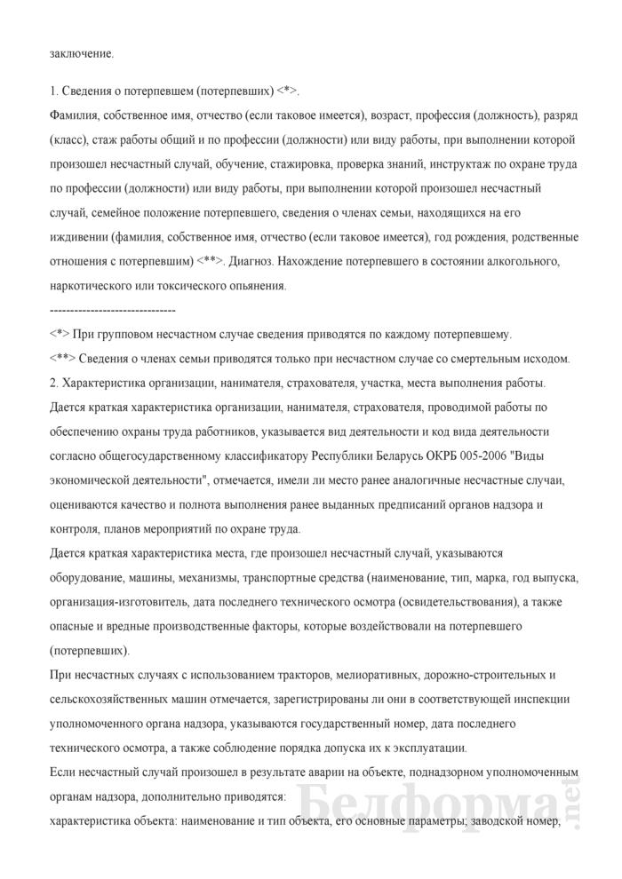 Заключение о несчастном случае. Страница 3