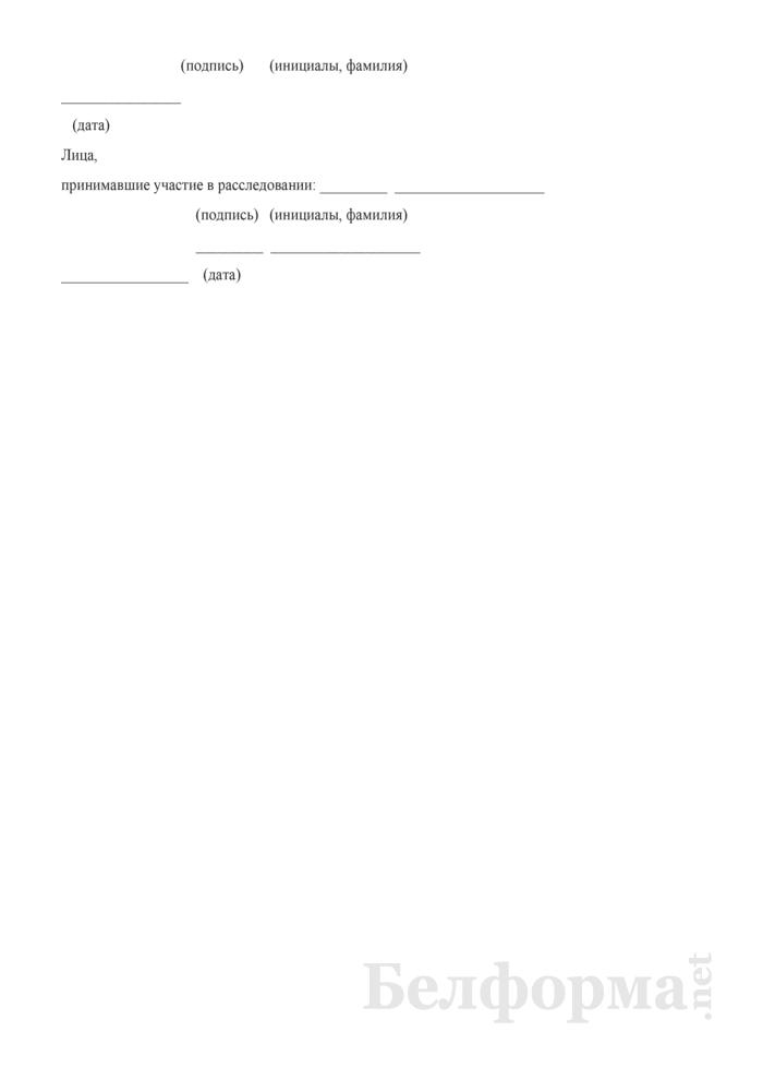 Заключение о несчастном случае. Страница 6