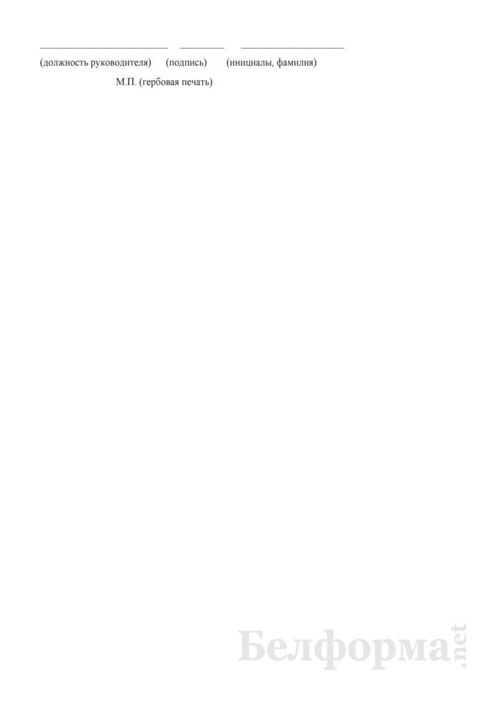 """Заключение о предназначении товаров, ввозимых на территорию Республики Беларусь, которые используются при изготовлении медицинской техники и изделий медицинского назначения для целей освобождения их от налога на добавленную стоимость в соответствии с указом Президента Республики Беларусь от 28 августа 2006 г. № 535 """"Об освобождении от обложения налогом на добавленную стоимость некоторых категорий товаров"""". Страница 2"""