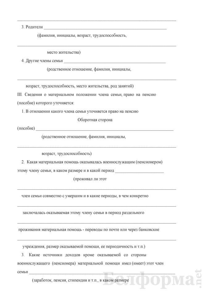 Заключение о семейно-имущественном положении члена семьи умершего военнослужащего (пенсионера из числа военнослужащих). Страница 2