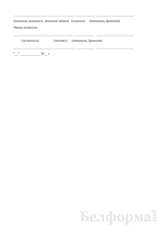 Заключение о семейно-имущественном положении члена семьи умершего военнослужащего (пенсионера из числа военнослужащих). Страница 4