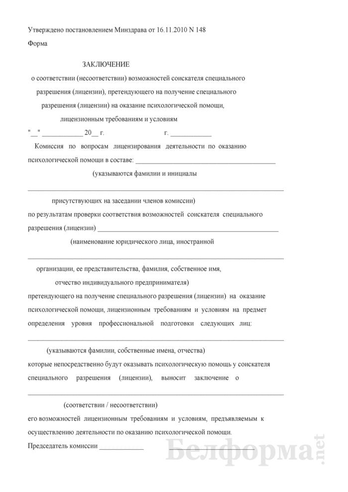 Заключение о соответствии (несоответствии) возможностей соискателя специального разрешения (лицензии), претендующего на получение специального разрешения (лицензии) на оказание психологической помощи, лицензионным требованиям и условиям. Страница 1