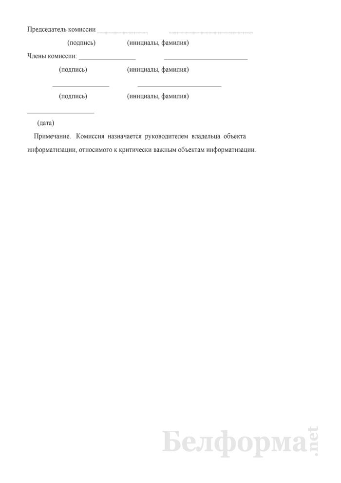 Заключение о соответствии объекта информатизации отраслевым критериям отнесения его к критически важным объектам информатизации. Страница 2