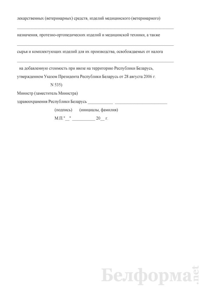 Заключение о том, что ввозимые (ввезенные) товары являются изделиями медицинского назначения, медицинской техникой либо сырьем или комплектующими изделиями для их производства (для освобождения от обложения налогом на добавленную стоимость). Страница 2