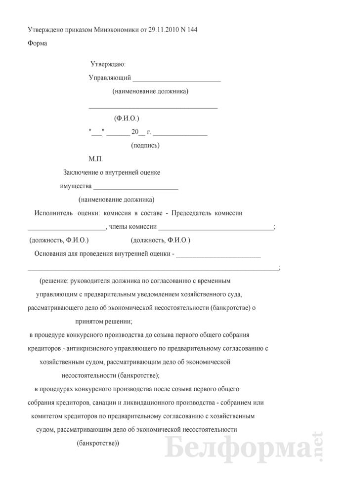 Заключение о внутренней оценке имущества. Страница 1