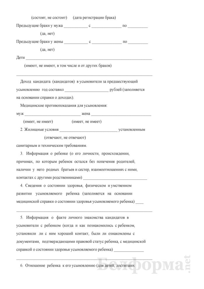 Заключение об обоснованности и соответствии усыновления (удочерения) интересам ребенка. Страница 2