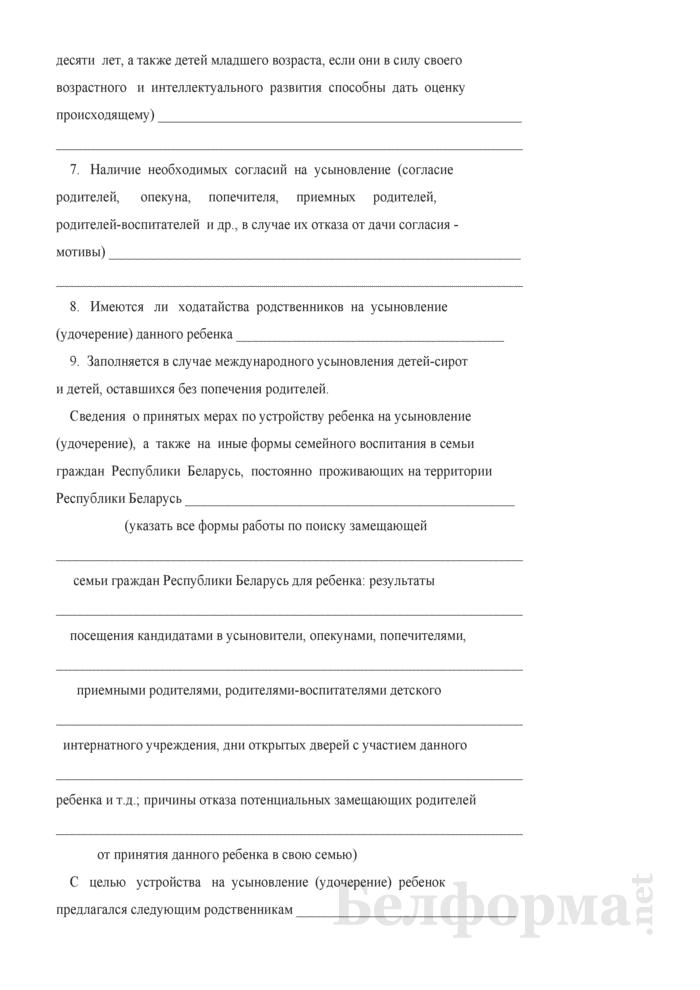 Заключение об обоснованности и соответствии усыновления (удочерения) интересам ребенка. Страница 3