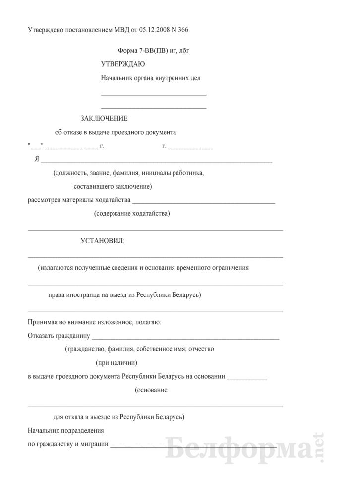 Заключение об отказе в выезде из Республики Беларусь и в выдаче проездного документа. Форма № 7-ВВ(ПВ) иг, лбг. Страница 1