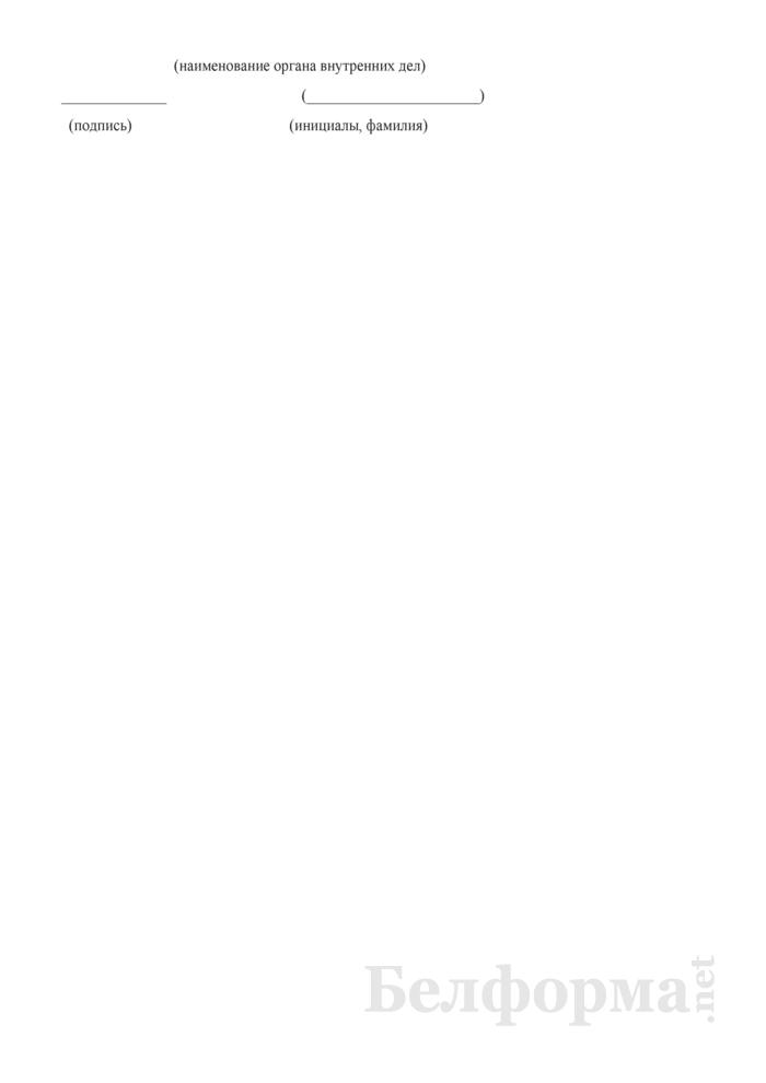 Заключение об отказе в выезде из Республики Беларусь и в выдаче проездного документа. Форма № 7-ВВ(ПВ) иг, лбг. Страница 2
