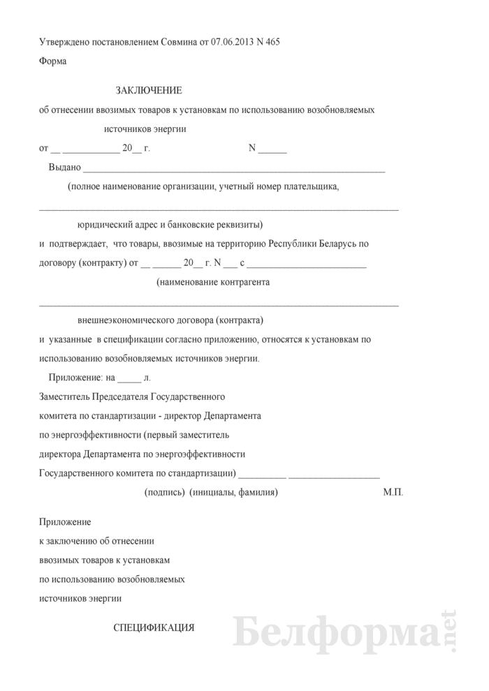 Заключение об отнесении ввозимых товаров к установкам по использованию возобновляемых источников энергии (Форма). Страница 1