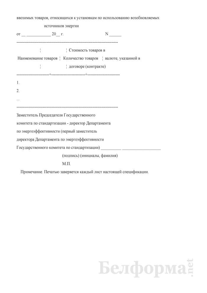 Заключение об отнесении ввозимых товаров к установкам по использованию возобновляемых источников энергии (Форма). Страница 2