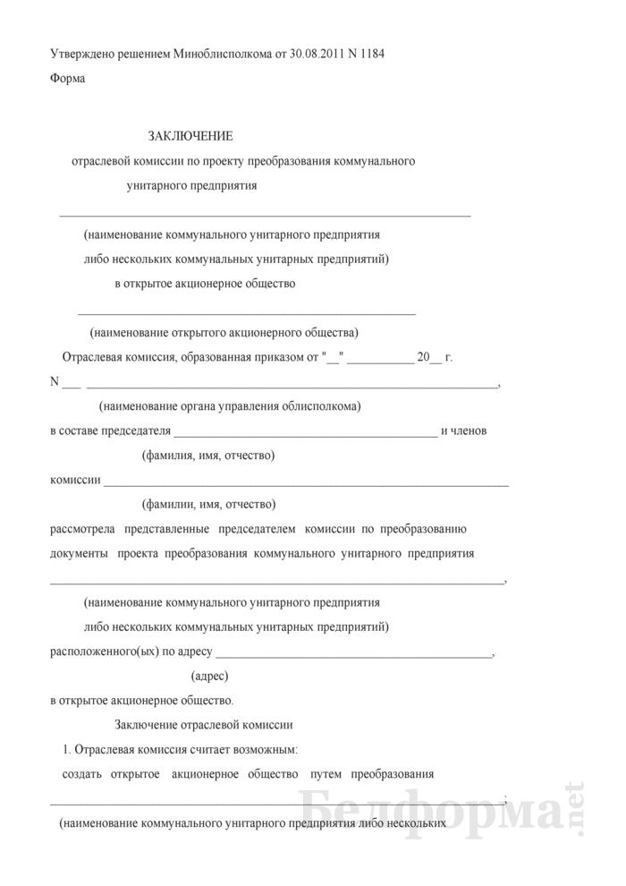 Заключение отраслевой комиссии по проекту преобразования коммунального унитарного предприятия. Страница 1