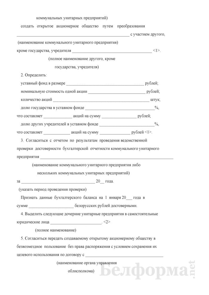 Заключение отраслевой комиссии по проекту преобразования коммунального унитарного предприятия. Страница 2