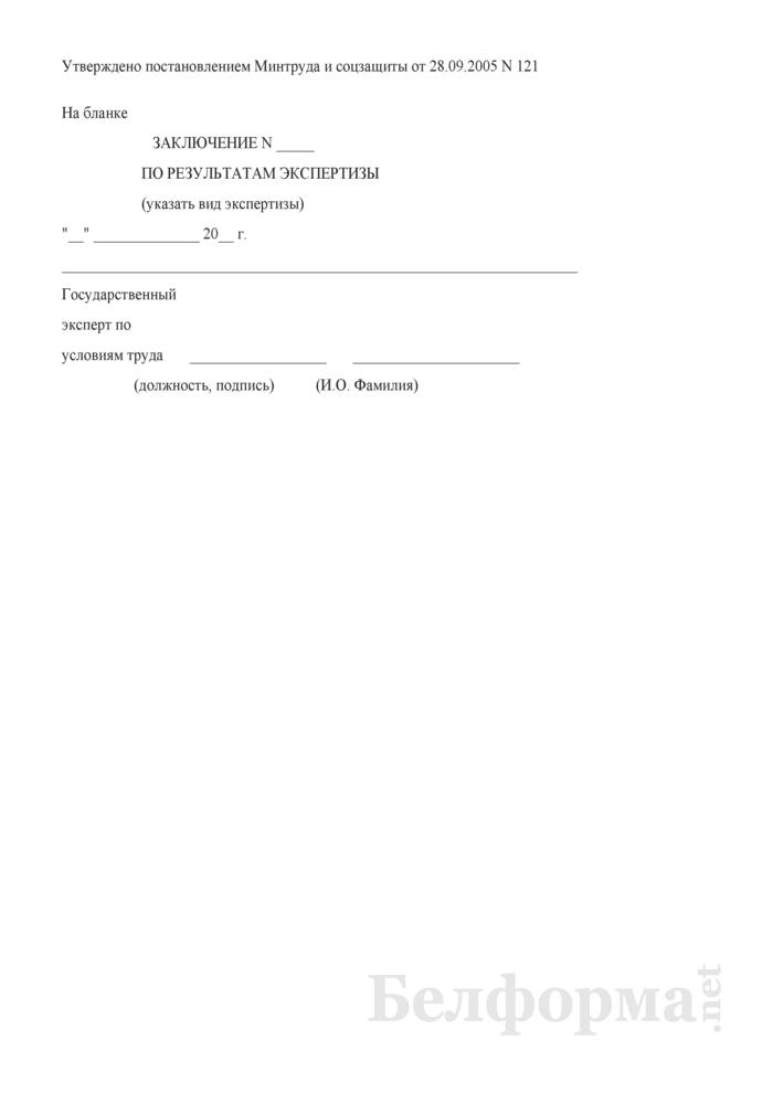 Заключение по результатам экспертизы условий труда. Страница 1