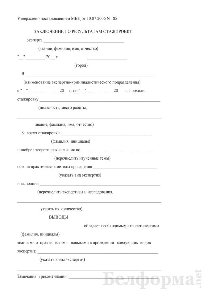 Заключение по результатам стажировки эксперта. Страница 1