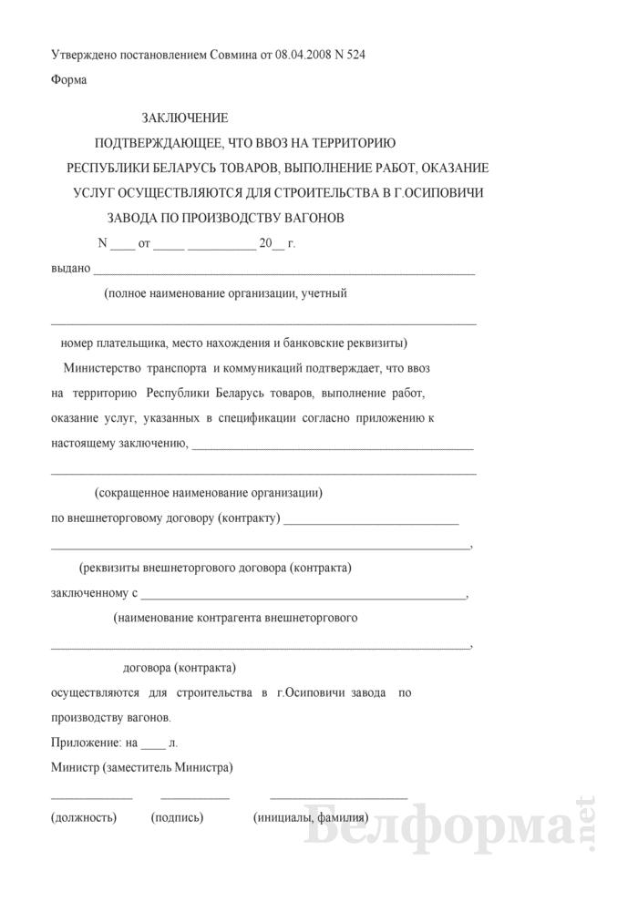 Заключение подтверждающее, что ввоз на территорию Республики Беларусь товаров, выполнение работ, оказание услуг осуществляются для строительства в г.Осиповичи завода по производству вагонов. Страница 1