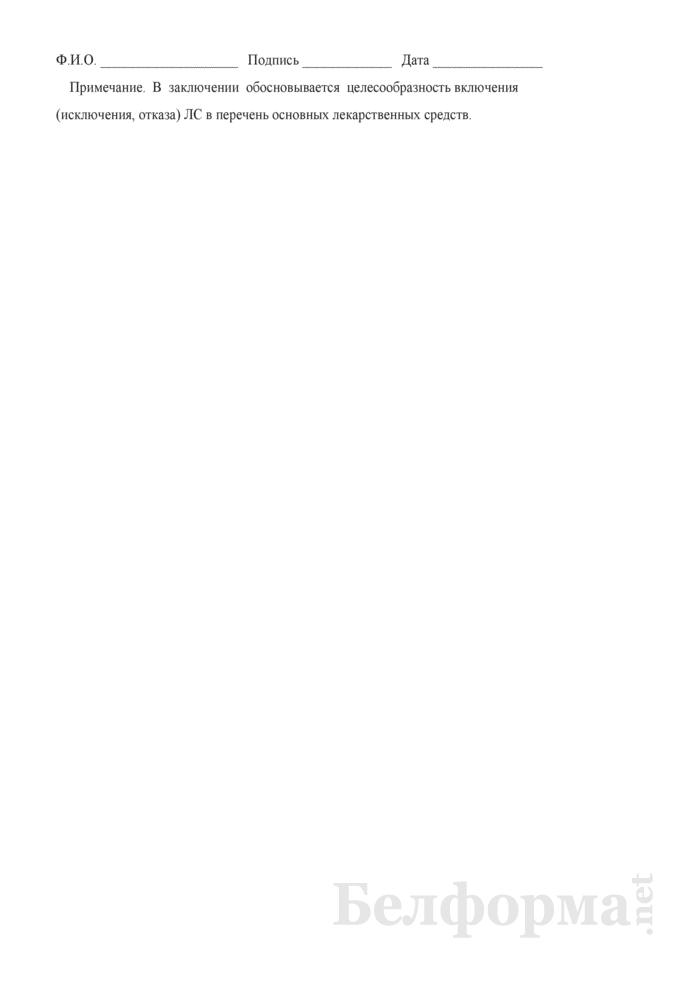 Заключение специалиста и главного внештатного клинического фармаколога о целесообразности включения (исключения) лекарственного средства в перечень основных лекарственных средств. Страница 3