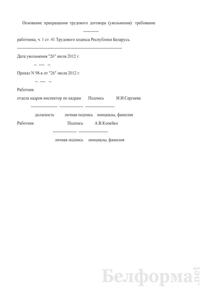 Запись об увольнении по требованию работника в личной карточке работника (Образец заполнения). Страница 1